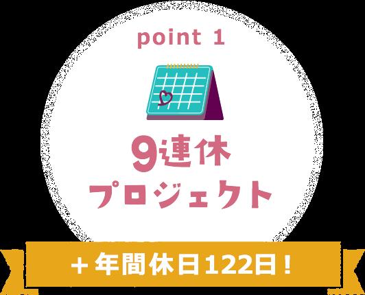 9連休プロジェクト +年間休日122日